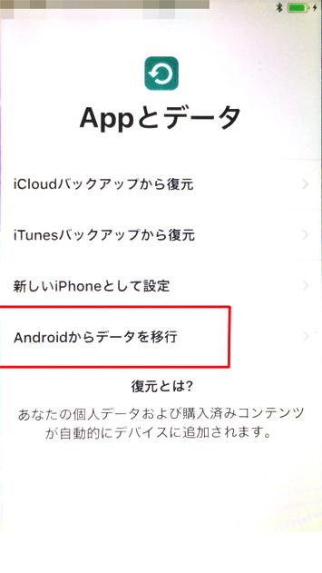 から データ android 移行 iphone