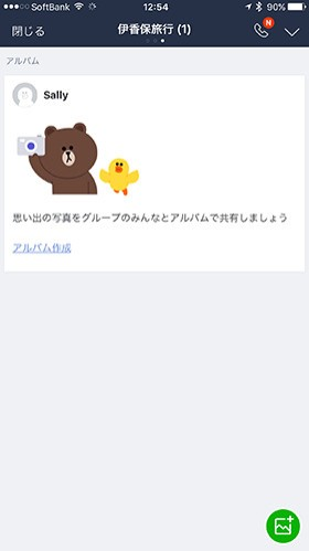 LINEのアルバム作成画面