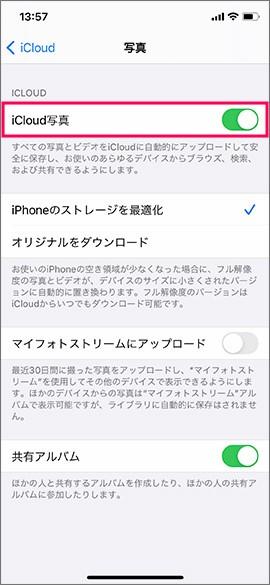 容量 写真 icloud iPhoneのストレージとiCloudストレージ