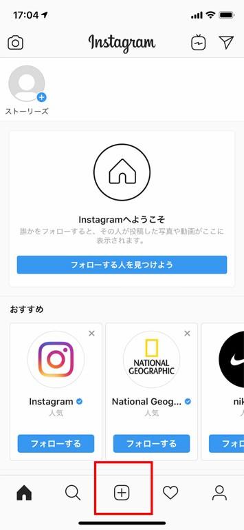 インスタグラム(Instagram)の使い方。 登録方法、写真と動画の