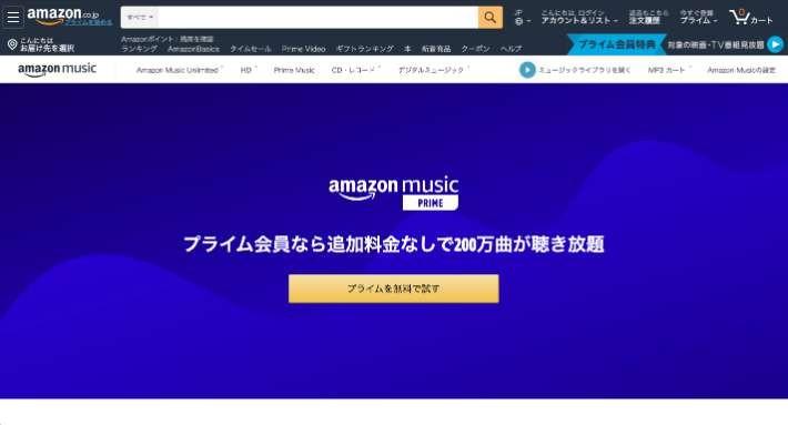 無料で使うには(Prime Music)